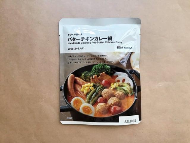 無印良品の鍋の素バターチキンカレー