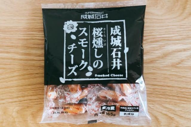 成城石井 桜燻しのスモークチーズ パッケージ