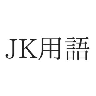 死語になったJK用語