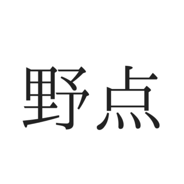 読めない漢字