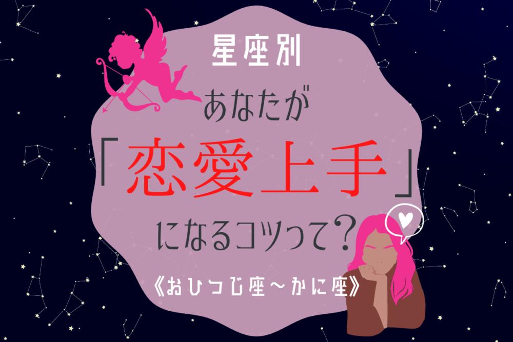 星座占い恋愛上手1