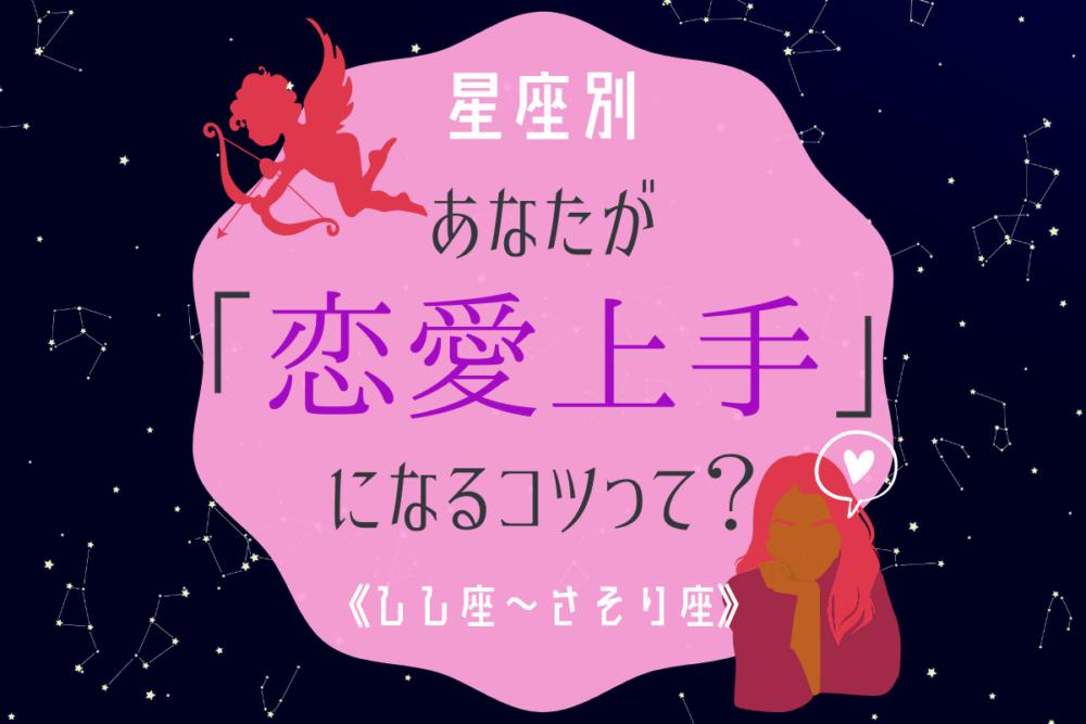 星座占い恋愛上手2