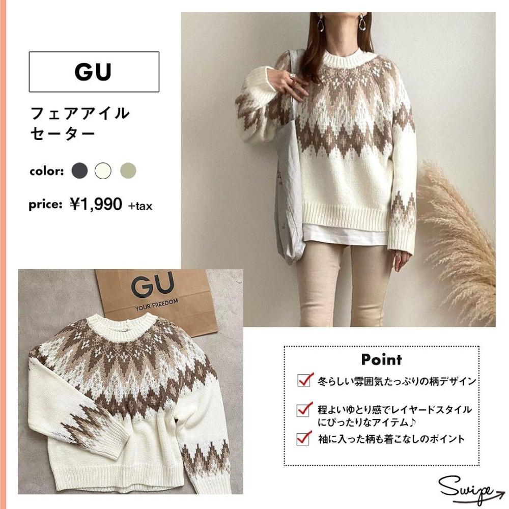 GUのフェアアイルセーター