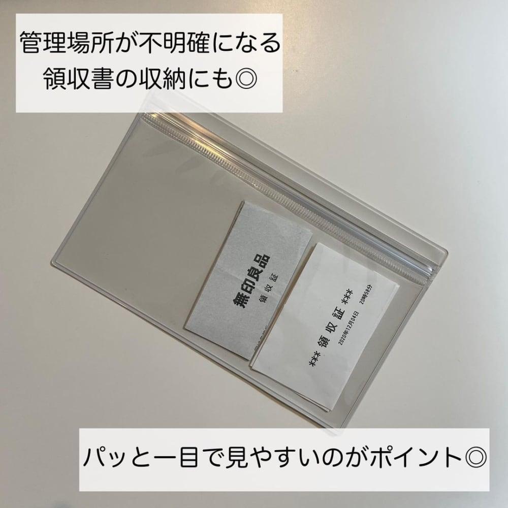 無印良品の片面クリアケースに領収書を入れている写真