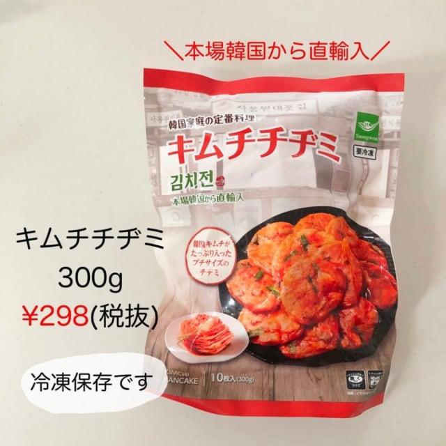 キムチチヂミ業務スーパー