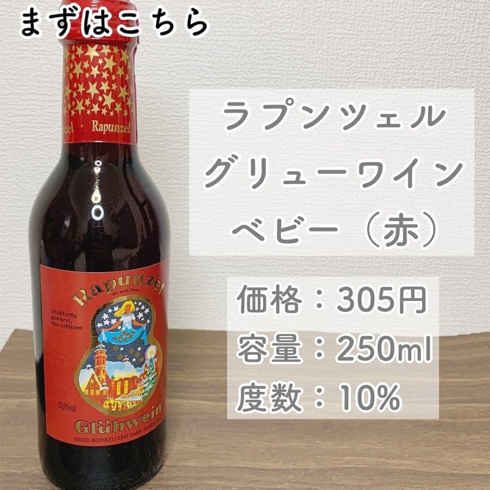 カルディ―のグリューワイン(赤)