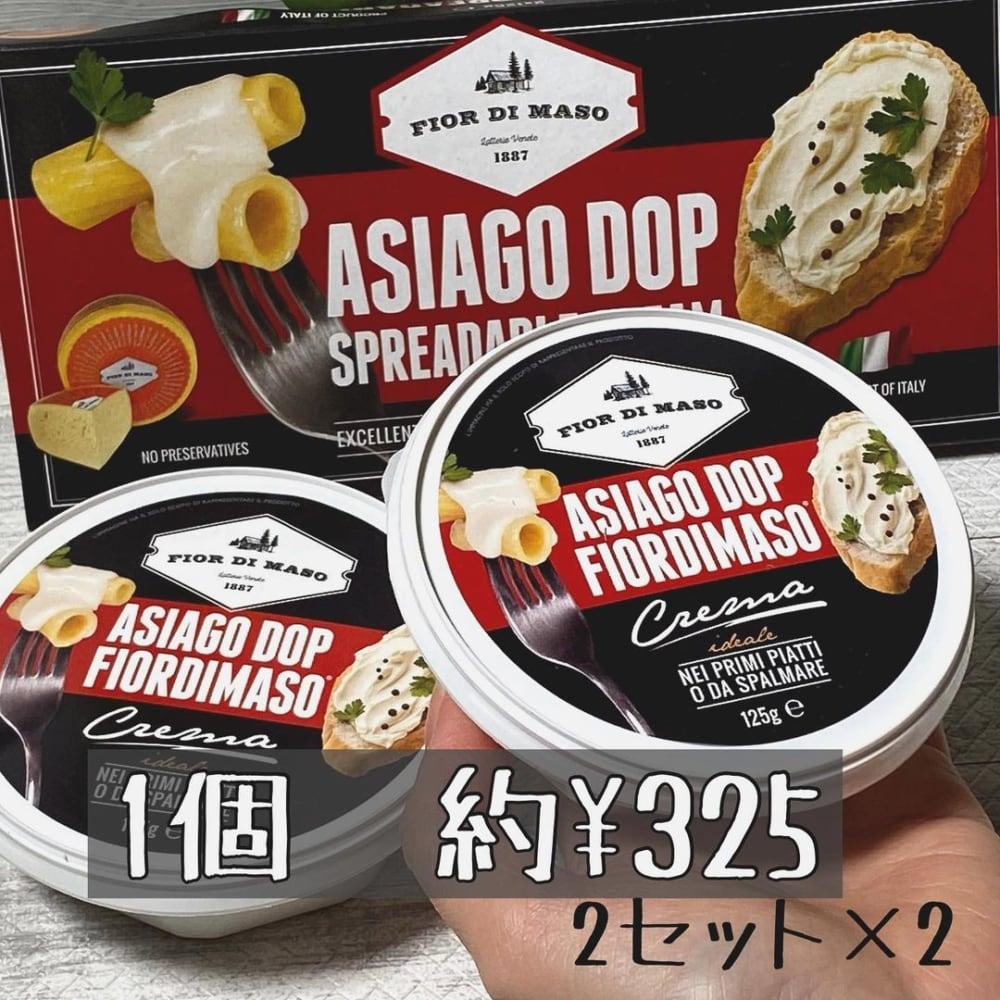 アジアーゴチーズ スプレッダブルクリーム2箱セット