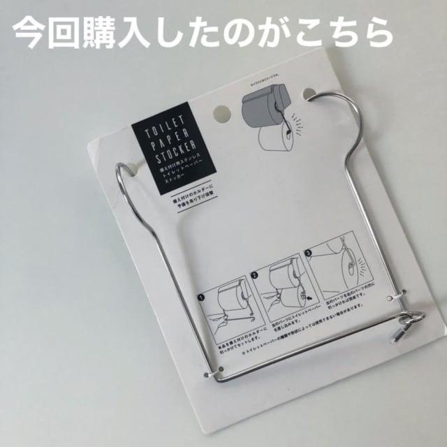 セリアの備え付けトイレットペーパーストッカー全容
