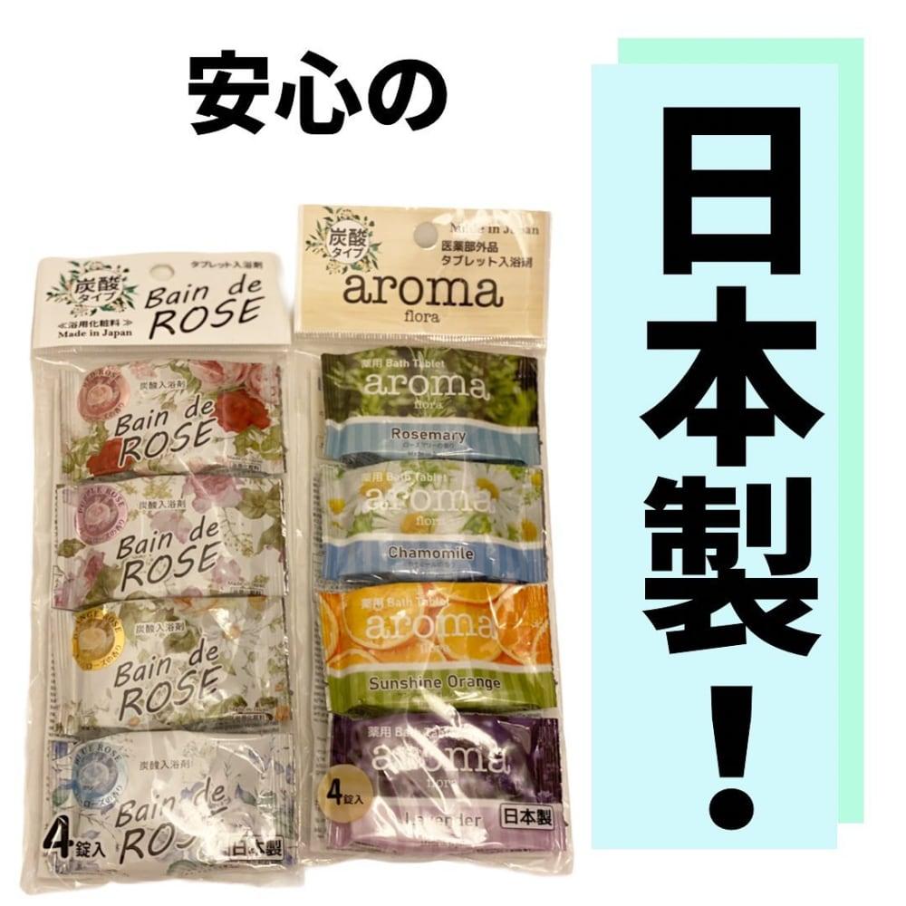 ダイソー日本製入浴剤