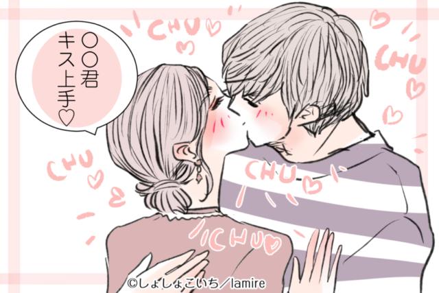 彼を誉めながらするキス