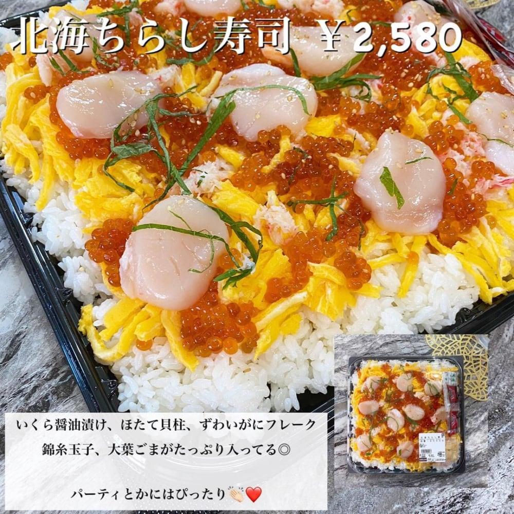 北海ちらし寿司