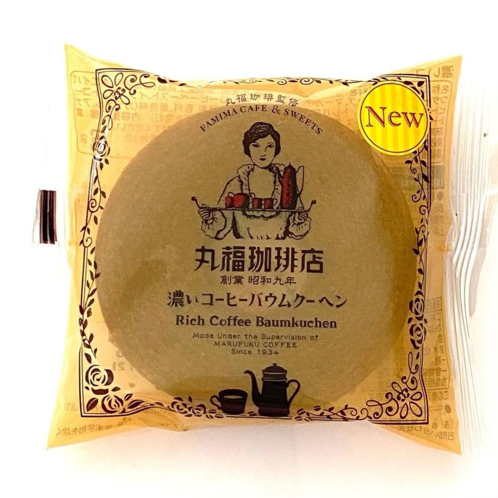 ファミリーマート「濃いコーヒーバウムクーヘン」
