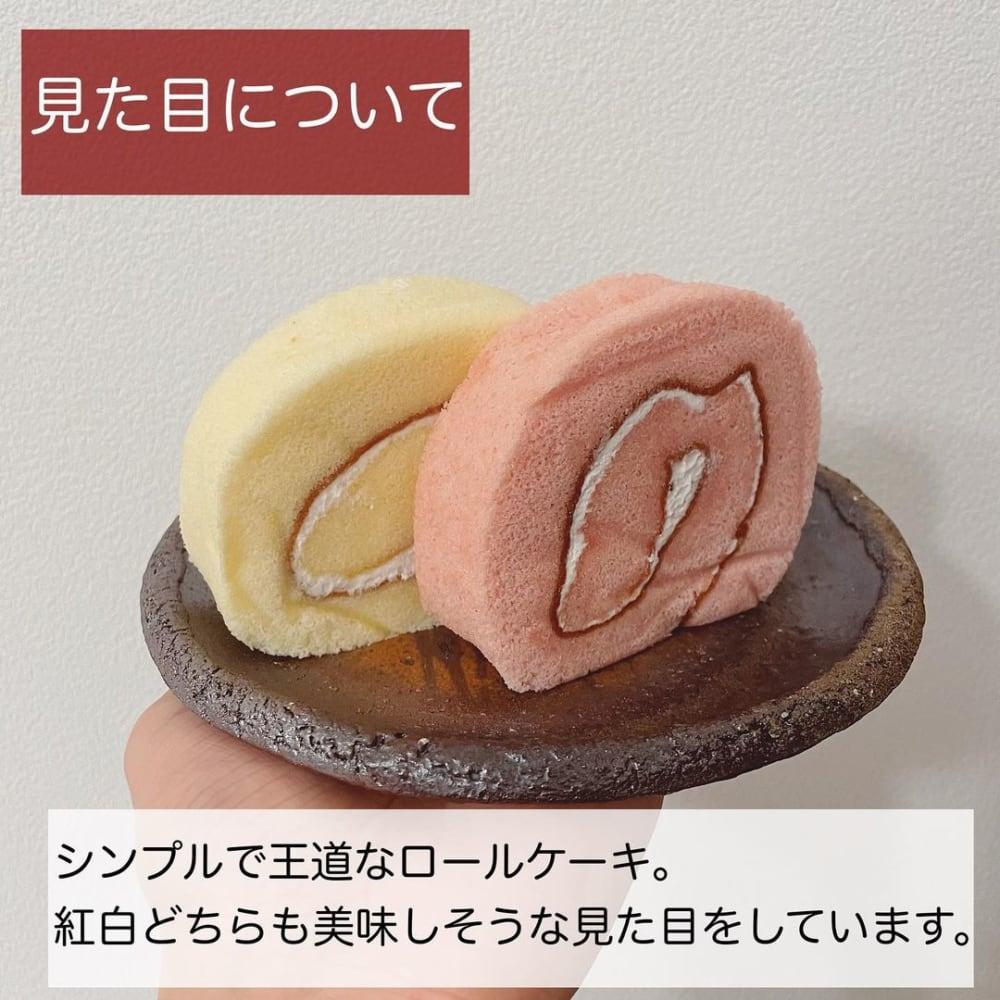 無印の紅白ロールケーキ
