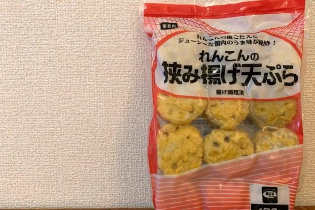 業務スーパーのれんこんの挟み揚げ天ぷらパッケージ