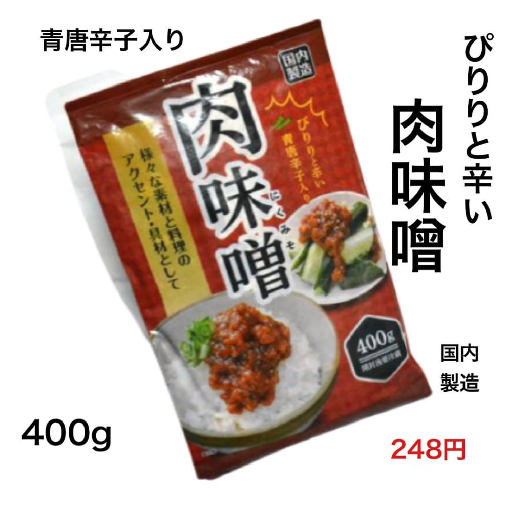 業務スーパーの肉味噌のパッケージ写真