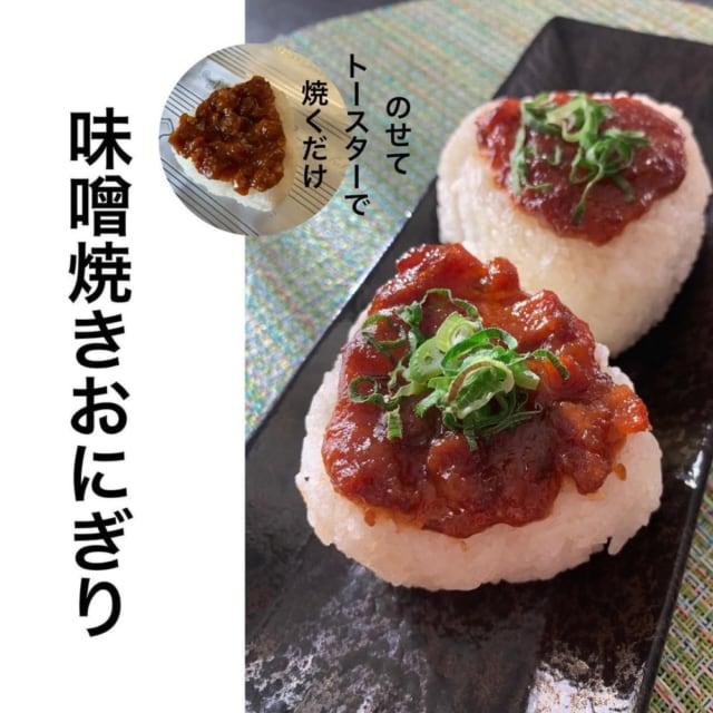 業務スーパーの肉味噌で作った肉味噌焼きおにぎりの写真