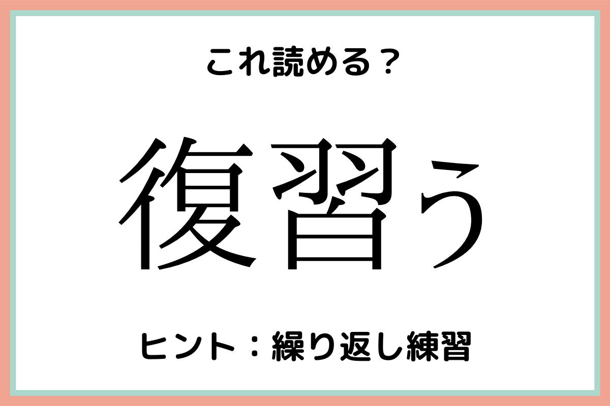 難しい漢字復習う