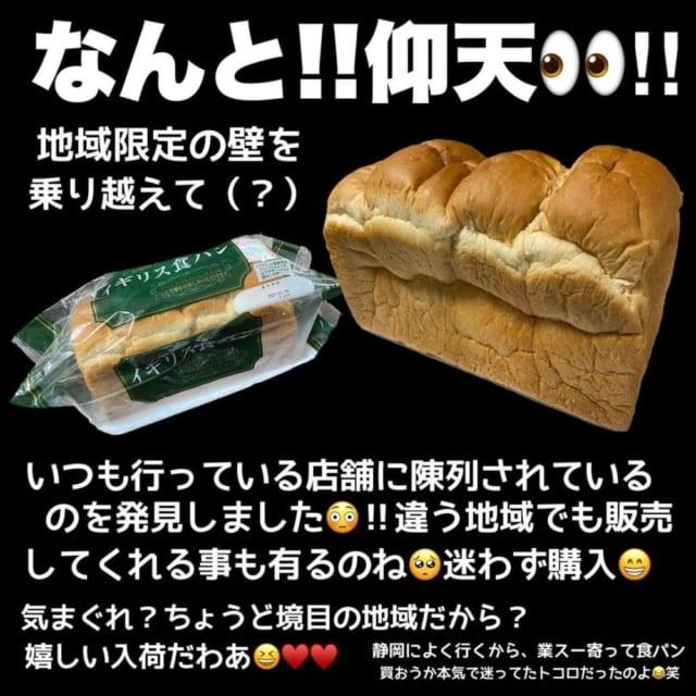 業務スーパーのイギリス食パンの写真と説明画像