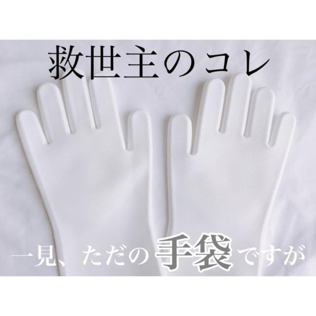 シリコンブラシ手袋