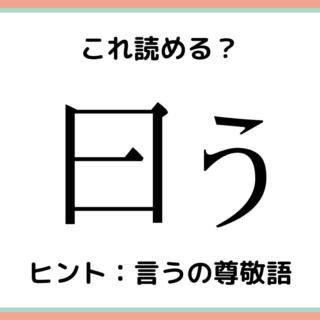 難しい漢字日う