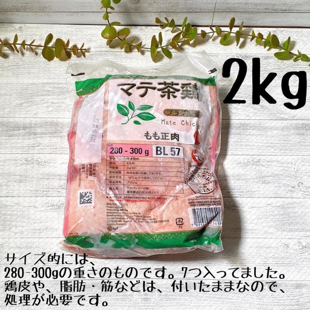 コストコ「マテ茶鶏」パッケージ画像