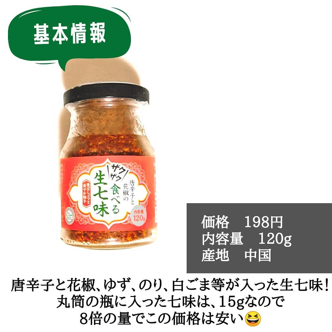 業務スーパー生七味