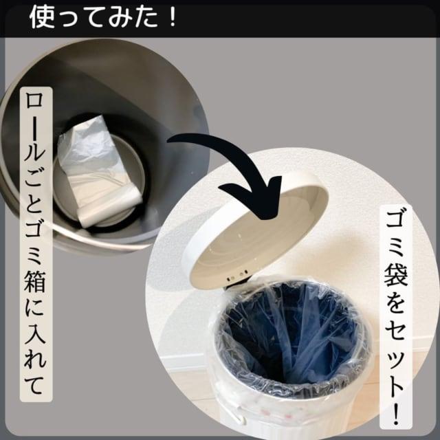 次が使いやすいゴミ袋はまるごとゴミ箱にストックする