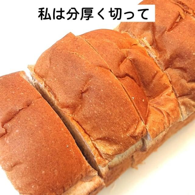 分厚く切った食パン