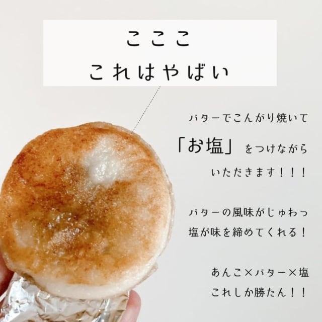 バター×塩のあんこ餅