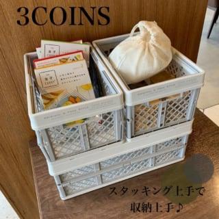 スリーコインズの折り畳みコンテナに物を収納している写真