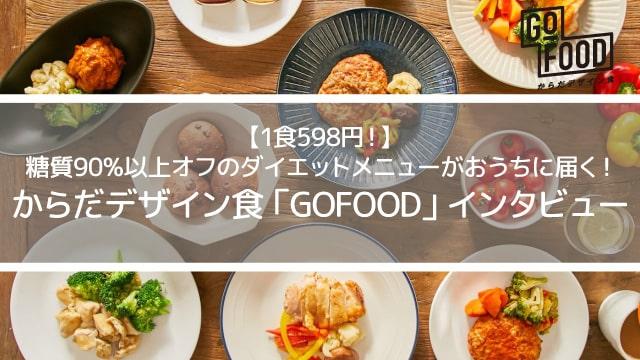宅食GOFOODインタビュー