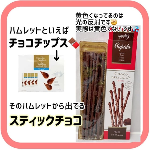 コストコのミルクチョコスティックはハムレット社製品
