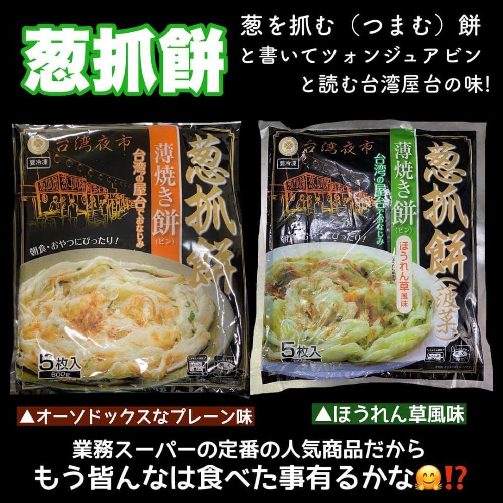 業務スーパーの葱抓餅(ツォンジュアビン)