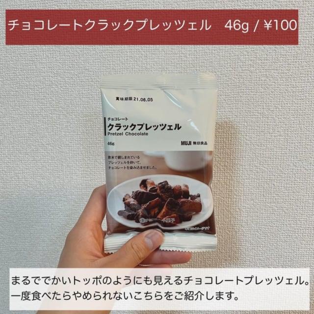 チョコラプッツェル
