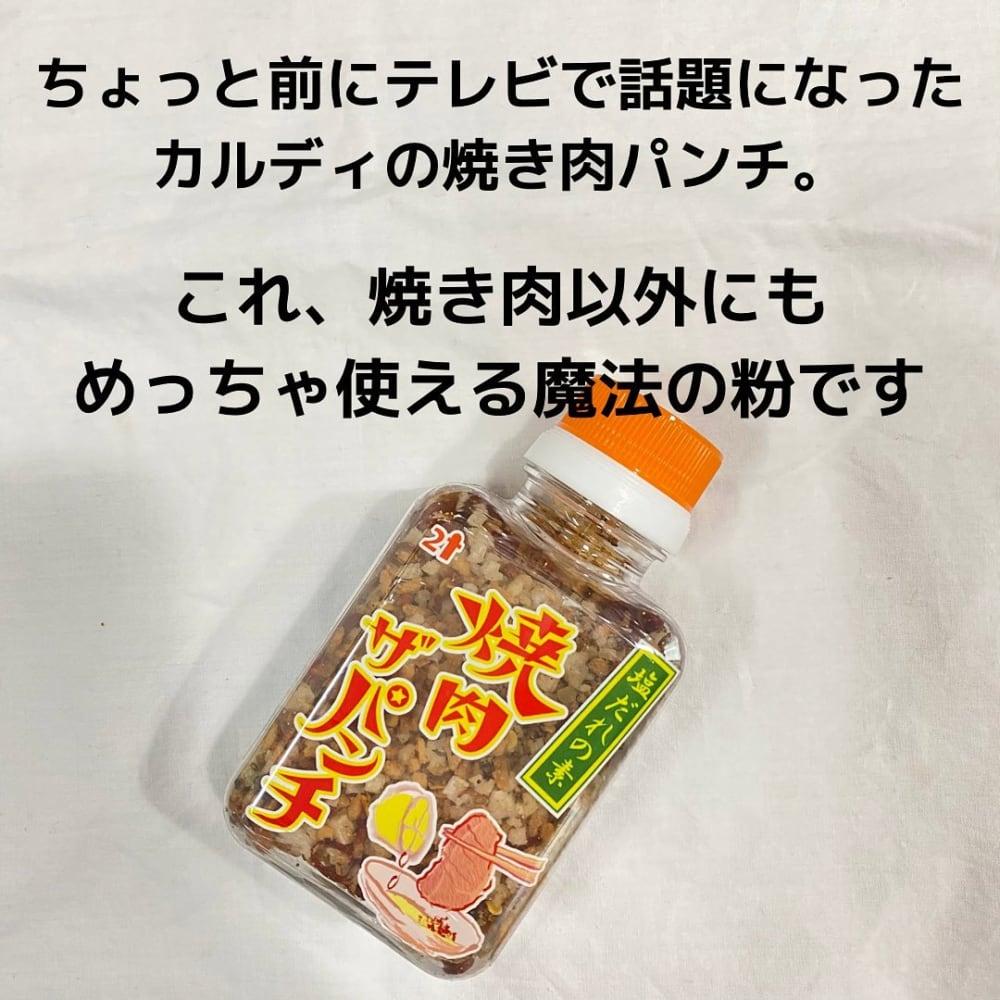 カルディの焼肉ザパンチのパッケージ写真