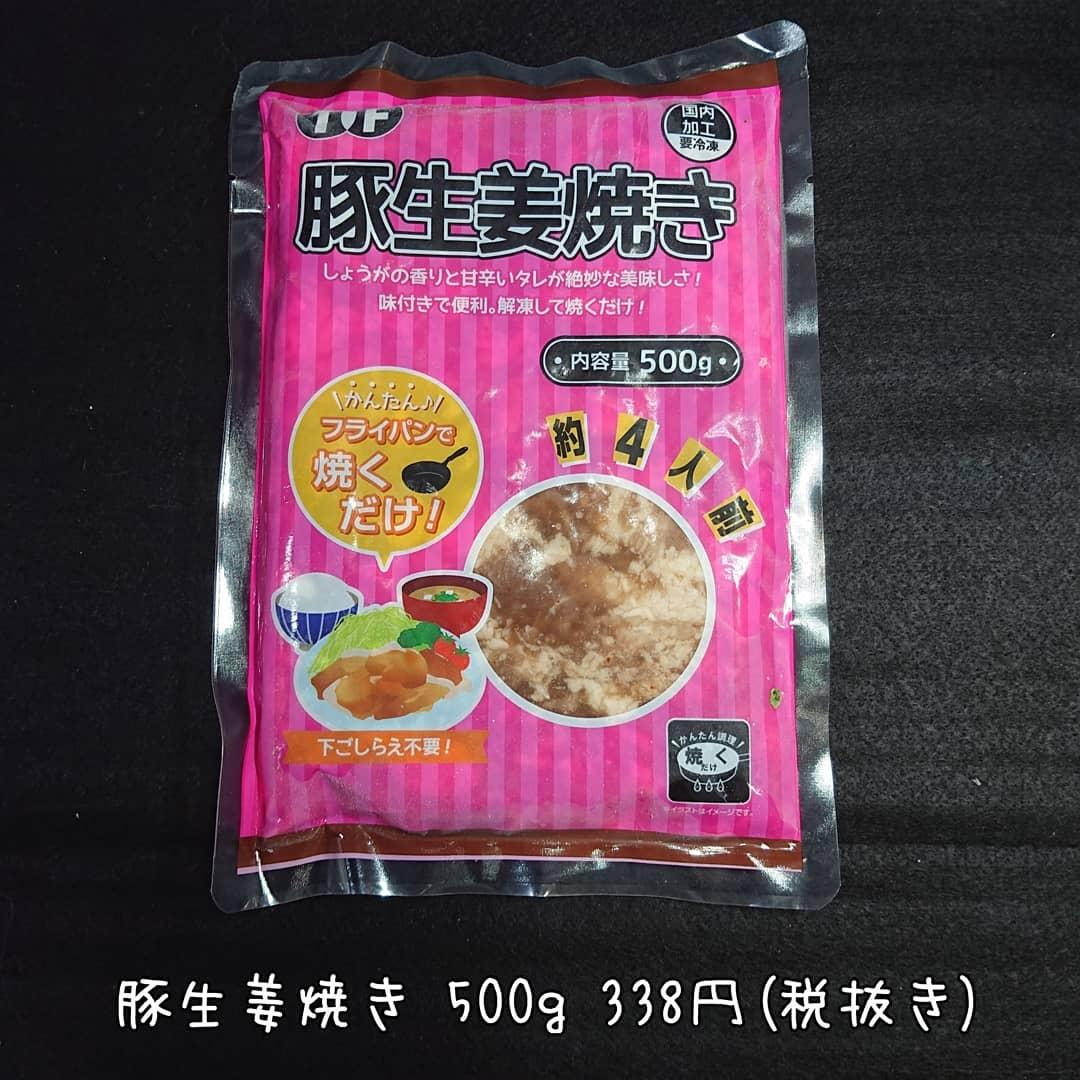 業務スーパーの豚生姜焼きのパッケージ写真
