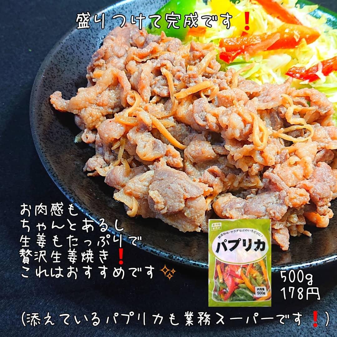 業務スーパーの豚生姜焼きをお皿に盛り付けている写真
