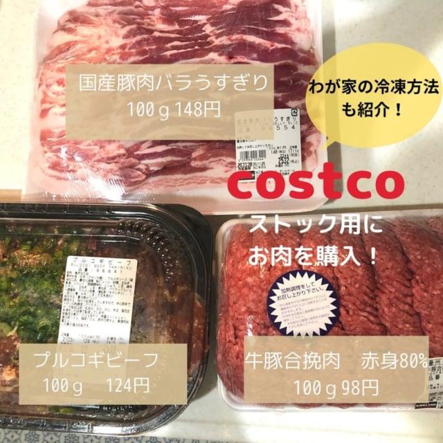コストコのお肉3種類のパッケージ写真
