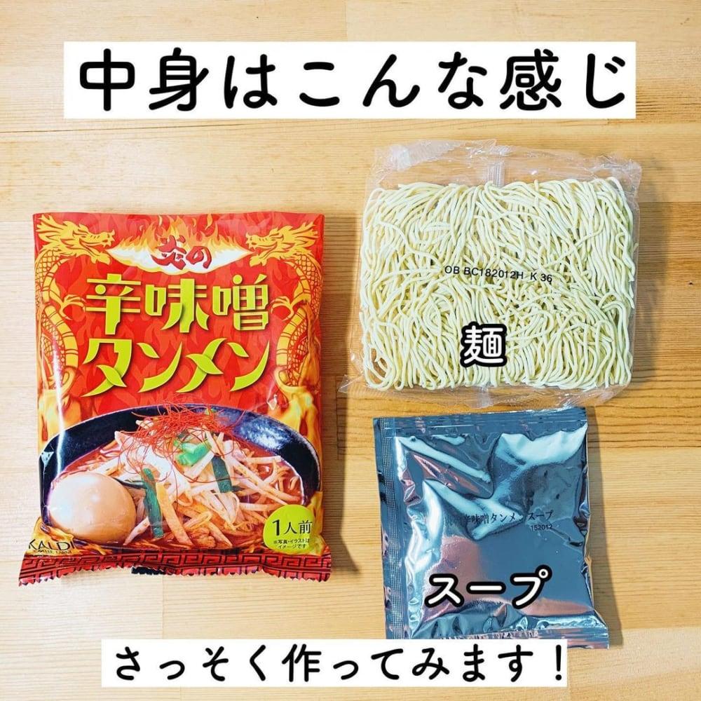 カルディオリジナル「炎の辛味噌タンメン」