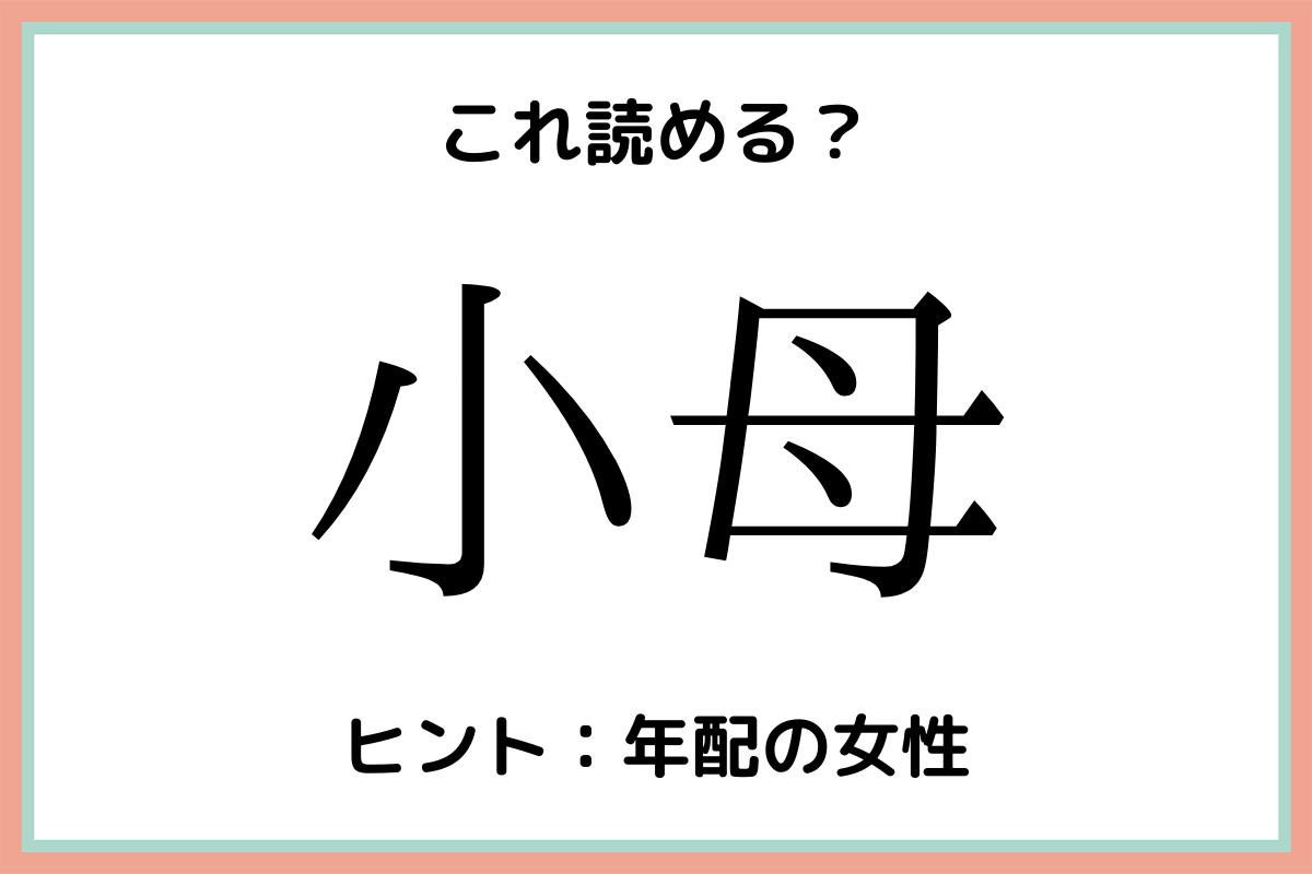 難しい漢字小母