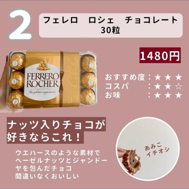 カルディのチョコレート