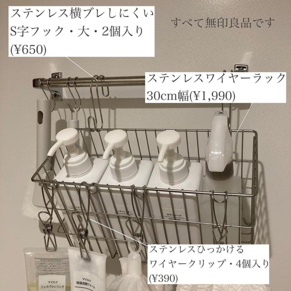 バスルームの収納