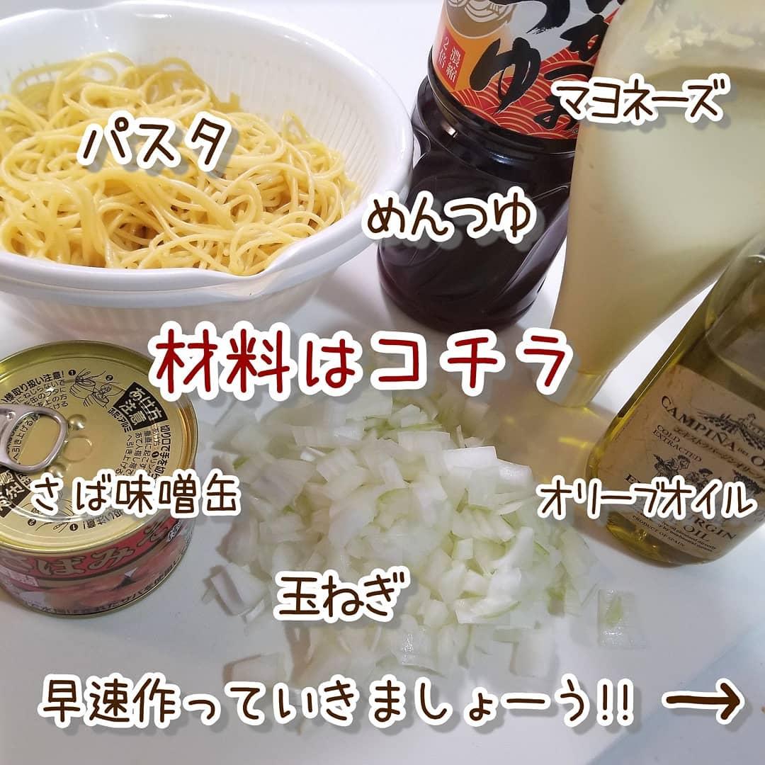 業務スーパーのさば味噌缶でパスタ