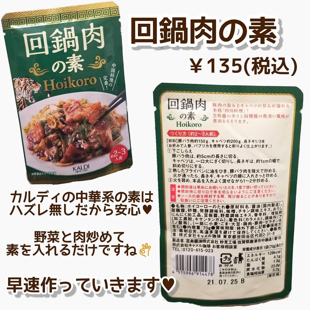 カルディの回鍋肉の素