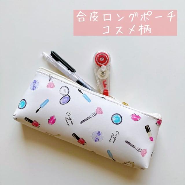 化粧品や小物の収納はもちろん筆箱としても活躍するポーチ。