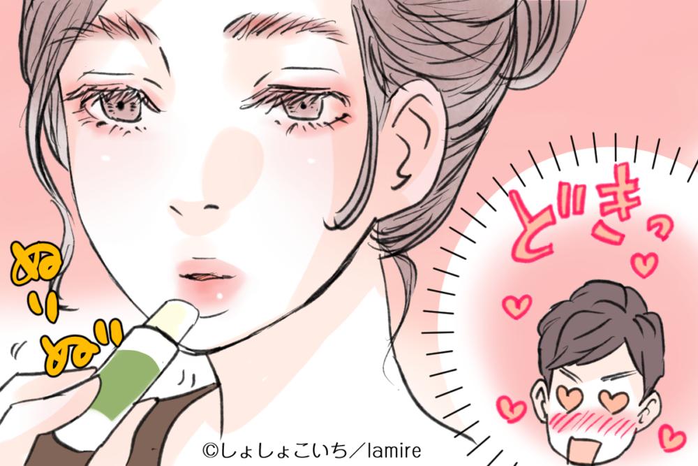 リップクリームを塗る女性