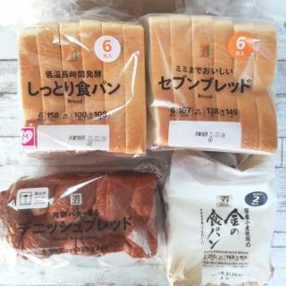 セブンの食パン食べ比べの4商品