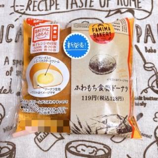 ファミリーマートのふわもち食感ドーナツ