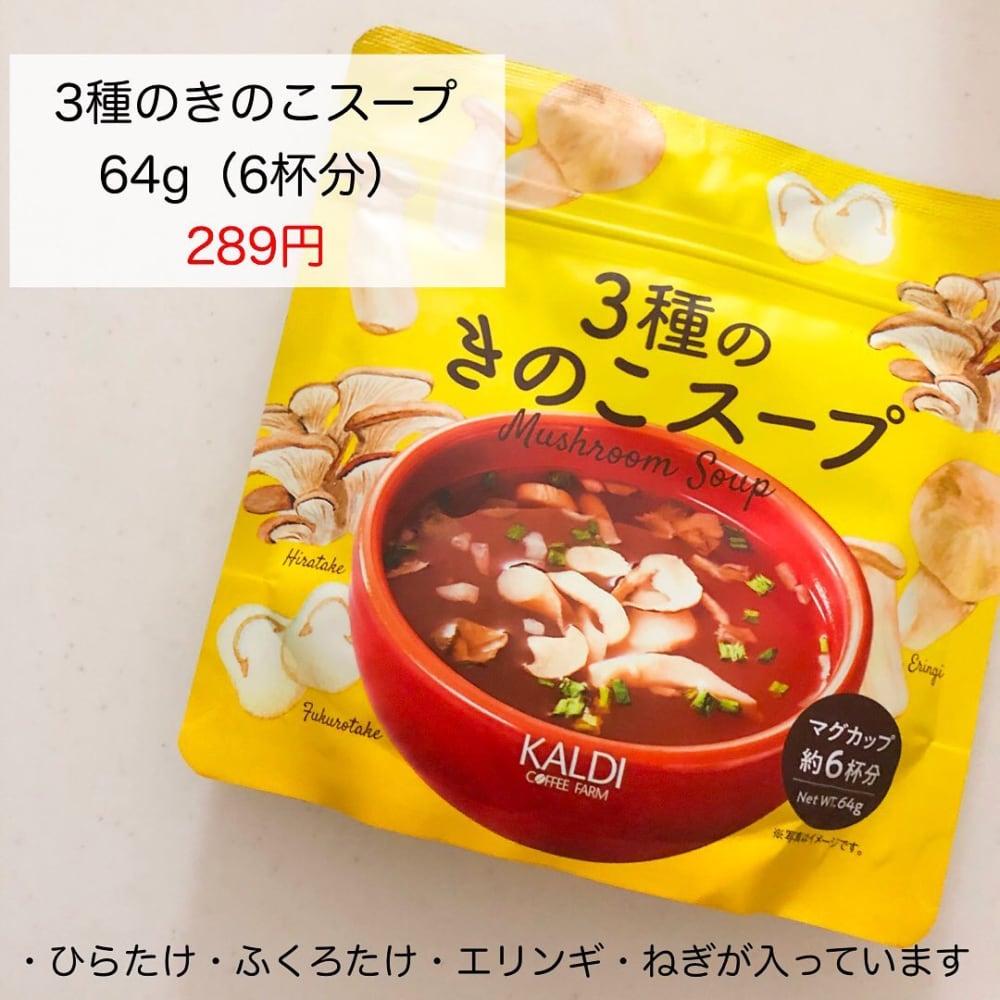 3種のきのこのスープ