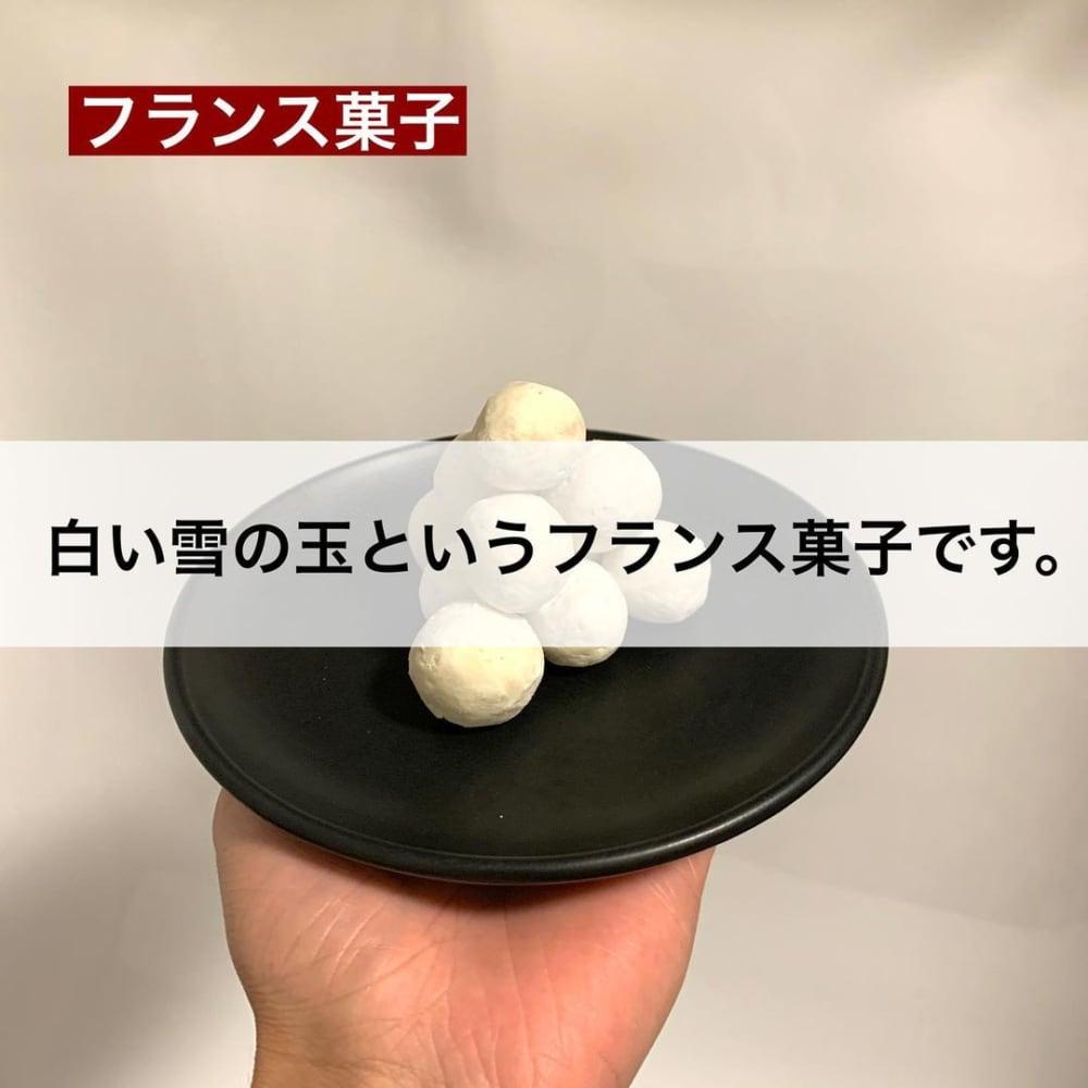無印良品のブールドネージュをお皿に持っている写真
